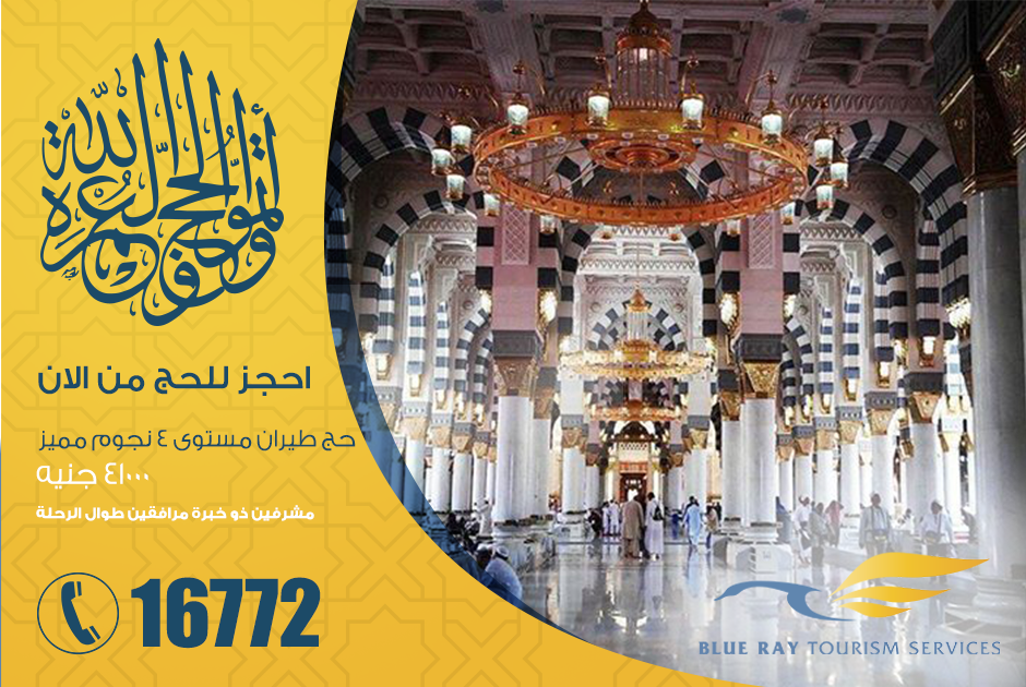 Hajj 4 Stars Package
